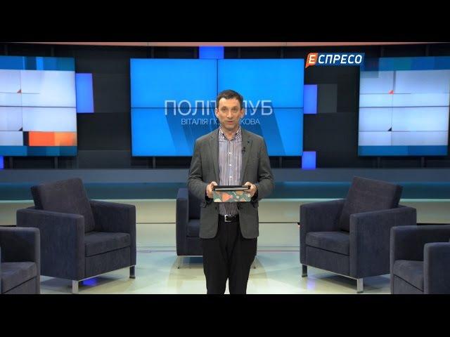 Політклуб | Нові підходи влади у боротьбі з корупцією | Частина 1