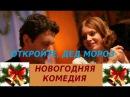Отличный фильм! ОТКРОЙТЕ, ДЕД МОРОЗ! Фильм про Новый Год онлайн