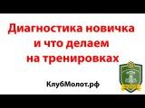 Что ждет новичка и Что делаем на тренировках в клубе МОЛОТ Бердск