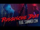 Farid Bang feat. Summer Cem - RUSSISCHE DI