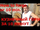 Кузнечный горн за 10 минут. How to forge for 10 minutes.