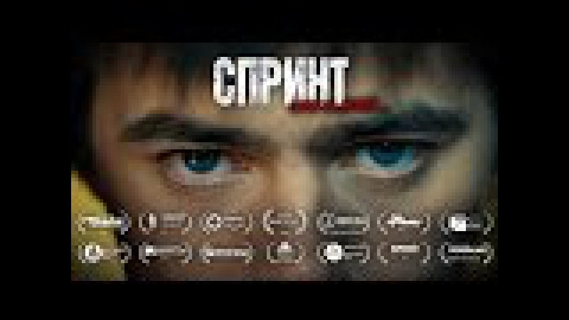СПРИНТ Самый мотивирующий фильм года 4K Ultra HD