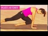 15-минутная пилатес-тренировка для тонуса мышц живота. Pilates Ab Toner Workout 15 Mins- Gabrielle