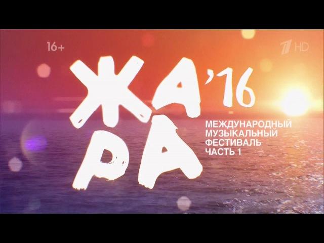 Международный музыкальный фестиваль «Жара» в Баку 16.07.2016 г. Часть 1.2