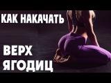 КАК НАКАЧАТЬ ВЕРХ ЯГОДИЦ | Тренировка для Попы |