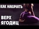 КАК НАКАЧАТЬ ВЕРХ ЯГОДИЦ | Тренировка для Попы | Butt Workout [90-60-90]