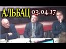 Камикадзе ди жестко высказался про Шария и Соболева в программе Полный Альбац 03....