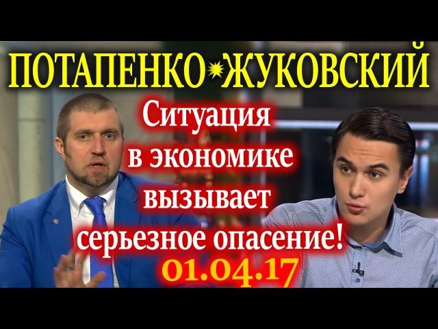 ПОТАПЕНКО, ЖУКОВСКИЙ. Ситуация в экономике России вызывает серьезное опасение! МЭФ 2017 Царьград Распил