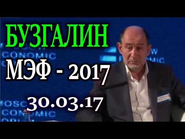МЭФ 2017. Речь Бузгалина.