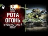 Рота, огонь! - Музыкальный клип от REEBAZ World of Tanks
