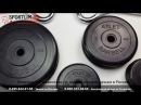 Разборная W штанга 50 кг MB Barbell обзор от Sportlim