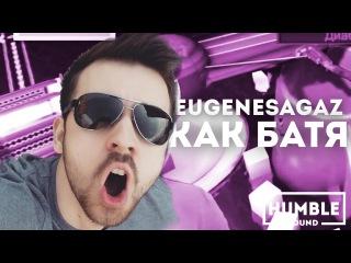 Humble - как батя (feat. Eugenesagaz)