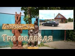Гостевой дом «Три медведя» Фирово