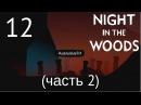 Night In The Woods #12 (часть 2) - Сектанты, мать их!
