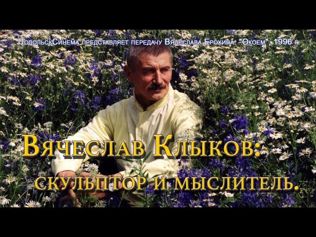 Вячеслав Клыков. Скульптор и мыслитель. Окоем, 1996