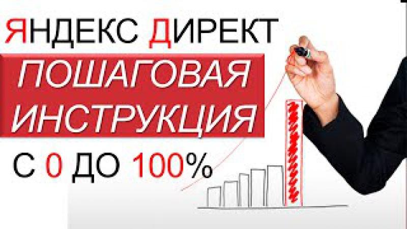 Настройка Яндекс Директ. Пошаговая Инструкция с 0 до 100%. Контекстная реклама » Freewka.com - Смотреть онлайн в хорощем качестве