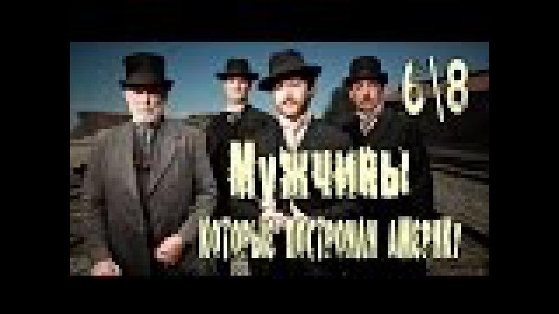 Мужчины, которые построили Америку 6\8 Абсолютная власть (Джон Морган, продолжение)