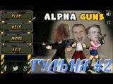 alpha guns free/ГУЛЬНЯ #2