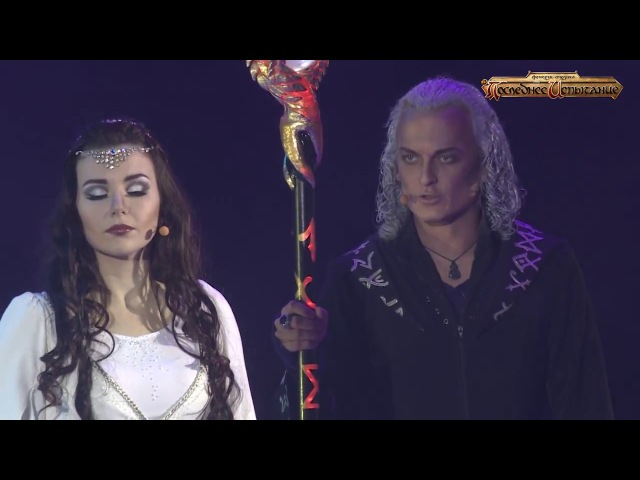Dragonlance Musical: The Last Trial/ Последнее Испытание FULL SHOW