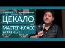 Александр Цекало. Мастер-класс в СПБГИКиТ (13.11.2014)