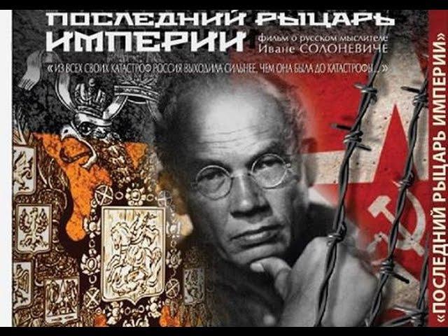 Последний рыцарь Империи - Иван Солоневич