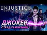 Injustice: Gods Among Us - Джокер. Отряд самоубийц (ios) #4