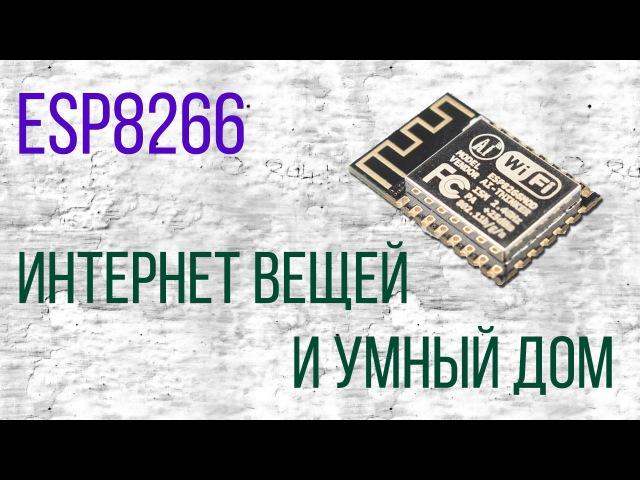 Потрогать руками будущее интернет вещей на ESP8266 и NodeMCU