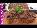 Обалденный Домашний Печеночный Паштет Homemade Liver Pate