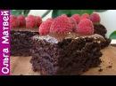 Блогер GConstr в восторге Шоколадный Торт за 10 минут Время для Выпечки Сочный и Вк От Ольги Матвея