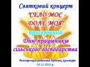 Концерт до Дня працівників сільського господарства Білогірський РБК
