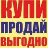 БАРАХОЛКА | Объявления Продам Даром Ульяновск