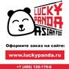Lucky Panda | Азиатские продукты