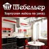 Мебельер | Мебель на заказ Вятские Поляны