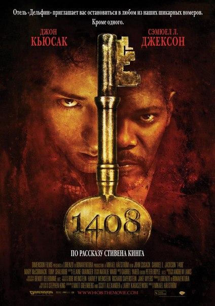 Название: 1408
