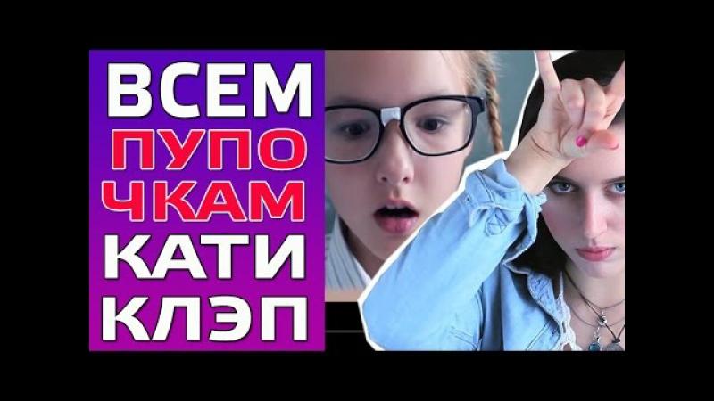 КАТЯ КЛЭП (Kate Clapp) КЛИП ПРО ЯРЫХ БИТЧЕС -