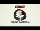 Самые дешевые водонепроницаемые часы Lasika из Тайланда