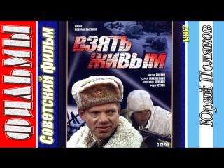 Взять живым (1982) Все серии  Фильм про войну