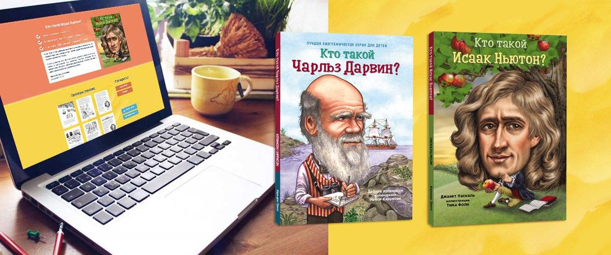 Иллюстрированные биографии о жизни ученых, онлайн-викторины по книгам