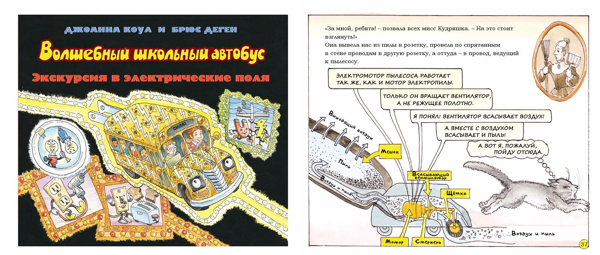 Иллюстрация из книги Волшебный школьный автобус, внутри электрического поля
