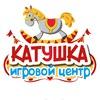 Детский игровой центр «Катушка»