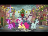 [RUS Sub / ♫] MLP: FiM - Pinkie's Present (60FPS) [A Hearth's Warming Tail / S6EP08]