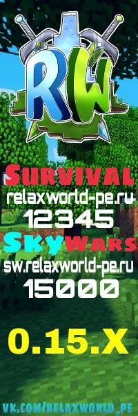 Добро пожаловать на проект — RelaxWorld