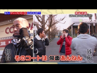 Gaki No Tsukai #1343 (2017.02.19) - 4th Rendezvous Game Part 2 (第4回 5人の気持ちは揃うのか!? スマホなしで待ち合わせ~!! (完結編))