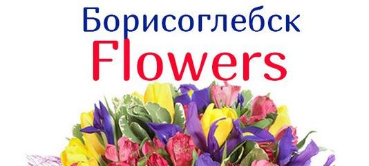 Заказать доставку цветов г.борисоглебск заказ цветов минводы