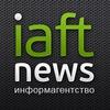 Информационное агентство IAFTNews/ новости/ news