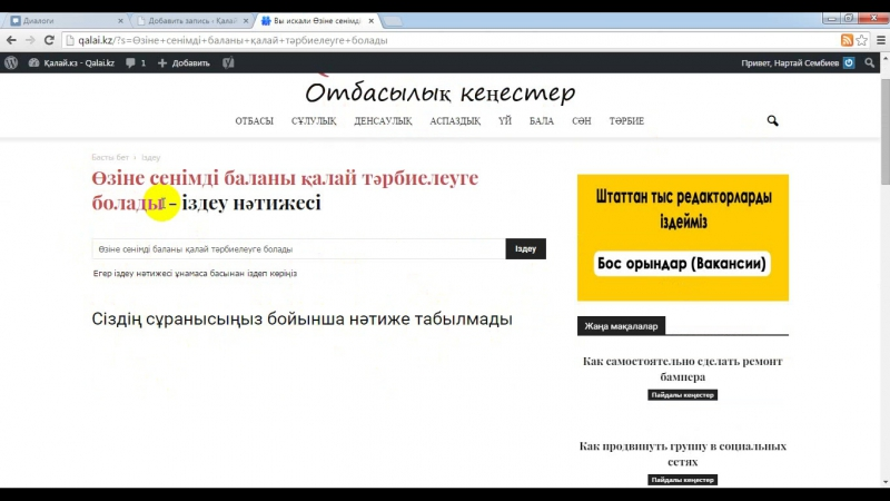 Qalai.kz сайтына мақала жариялау