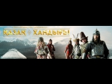 2 БӨЛІМ. Қазақ хандығы: ХАН САЯТ. Алмас қылыш | Казахская ханства Алмазный меч 2 серия