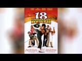 18 пальцев смерти! (2006)  18 Fingers of Death!