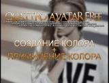 Создание и применение колора   Quattro Avatar  LESSON 3
