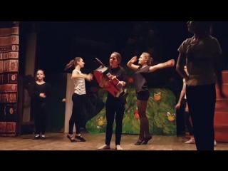 Репетиция спектакля